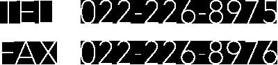 TEL 022-226-8975  FAX 022-226-8976